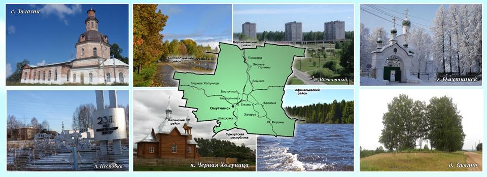 Омутнинский муниципальный район Кировской области