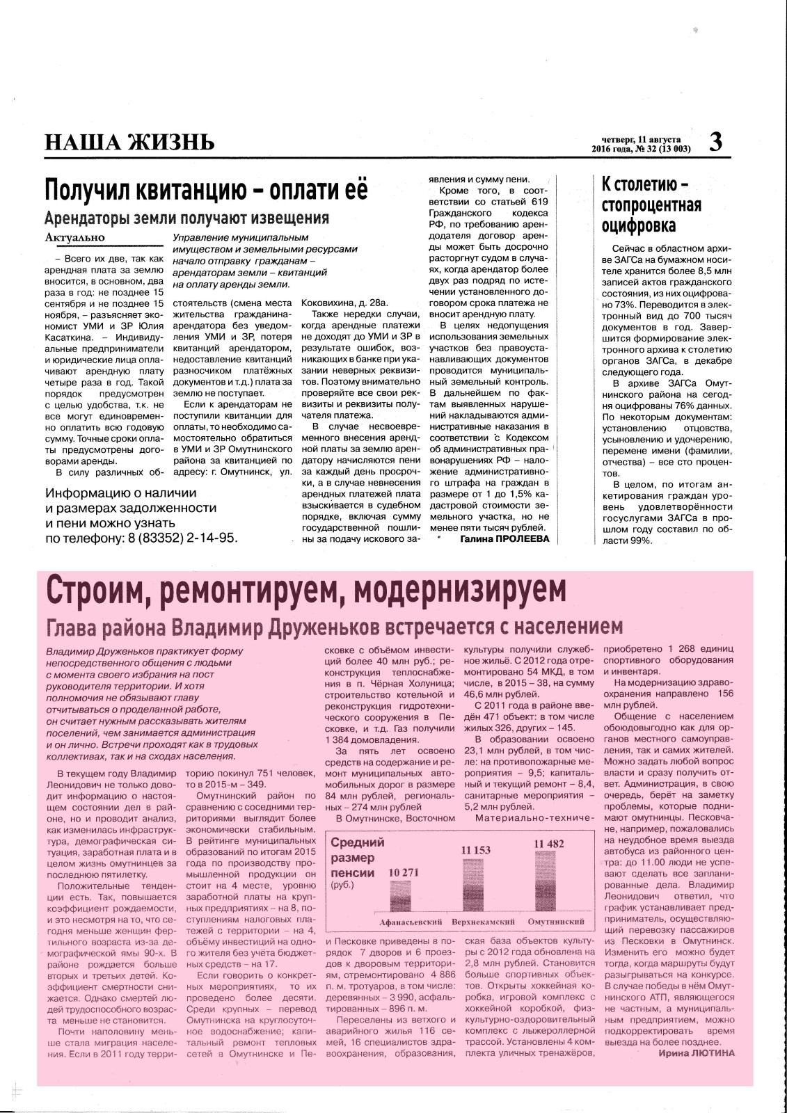 Газета Наша Жизнь №32 2016 год