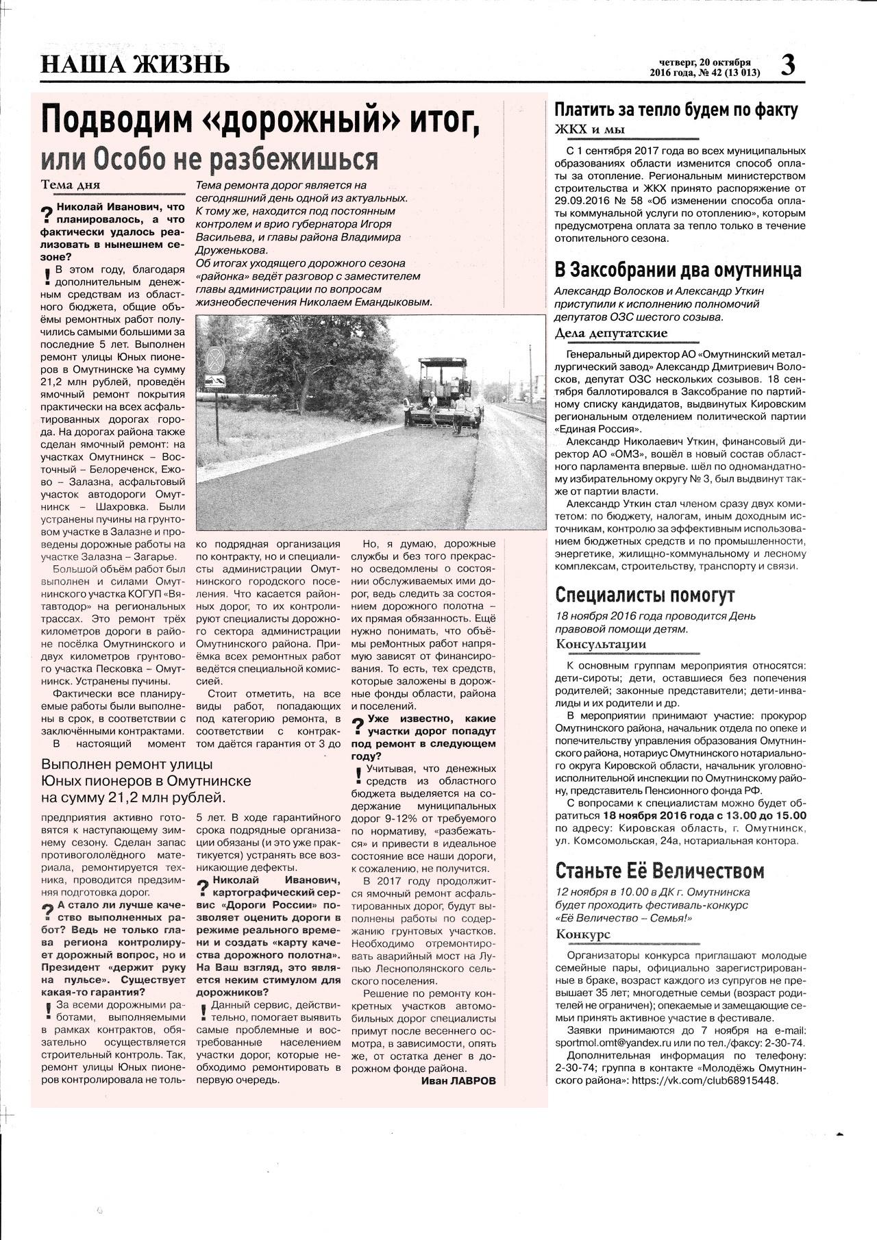 газета Наша Жизнь №42 2016 год