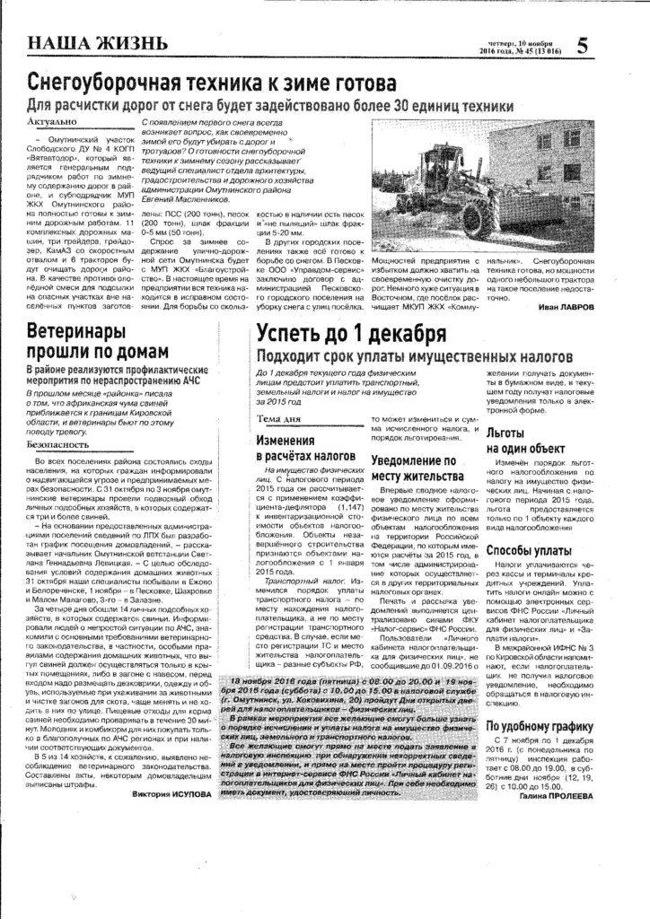 """""""Наша Жизнь"""" №45 10 ноября 2016 г."""