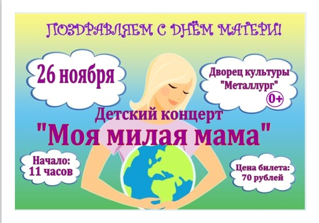 """26 ноября 2017 в 11-00 в ДК Металлург концерт """"Моя милая мама"""" цена билета 70 р."""